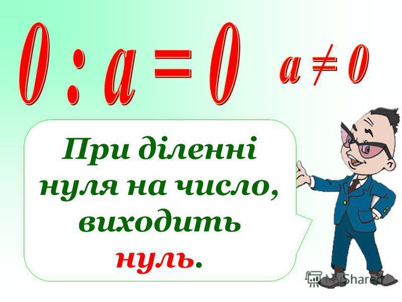 При діленні нуля на число, виходить нуль.
