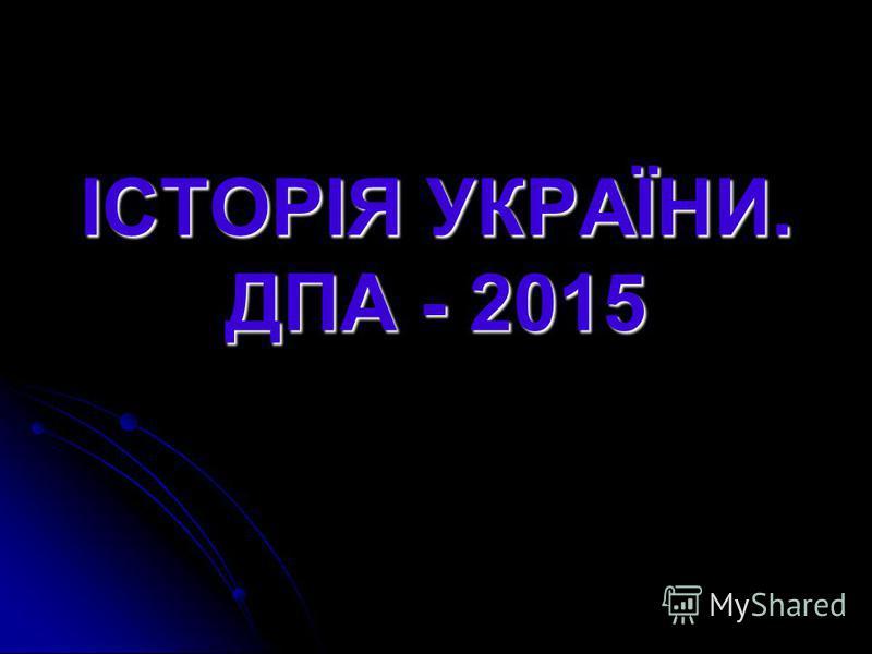 ІСТОРІЯ УКРАЇНИ. ДПА - 2015
