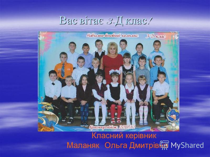 Вас вітає 3- Д клас ! Класний керівник Маланяк Ольга Дмитрівна