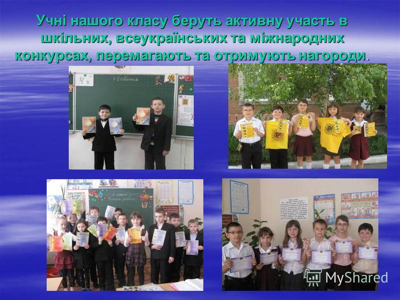 Учні нашого класу беруть активну участь в шкільних, всеукраїнських та міжнародних конкурсах, перемагають та отримують нагороди.