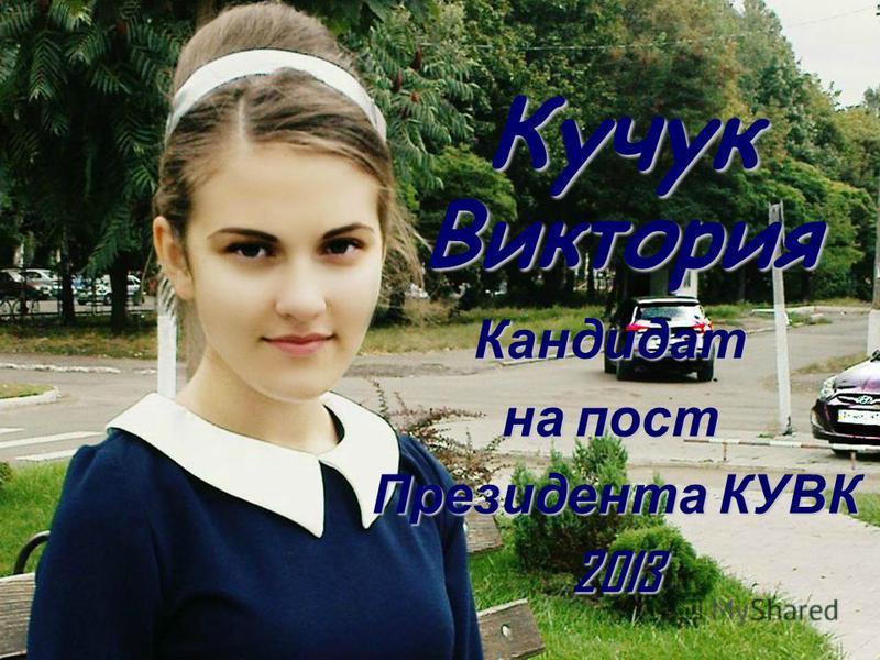 Кучук Виктория Кандидат на пост Президента КУВК Президента КУВК 2013 2013