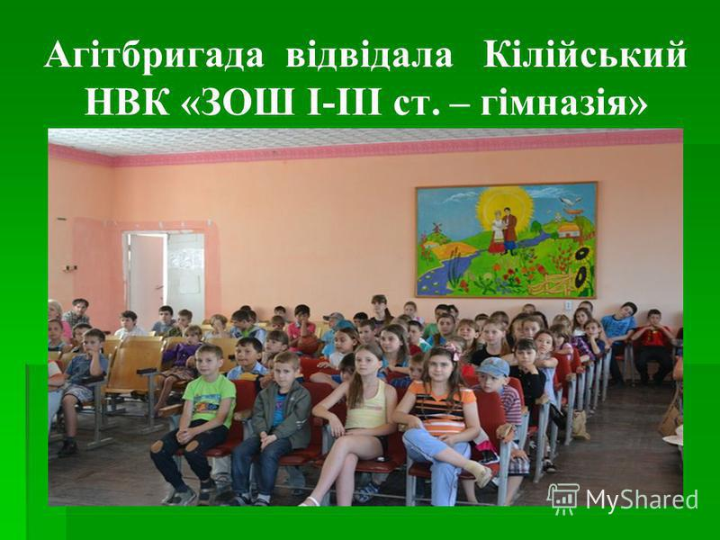 Агітбригада відвідала Кілійський НВК «ЗОШ І-ІІІ ст. – гімназія»