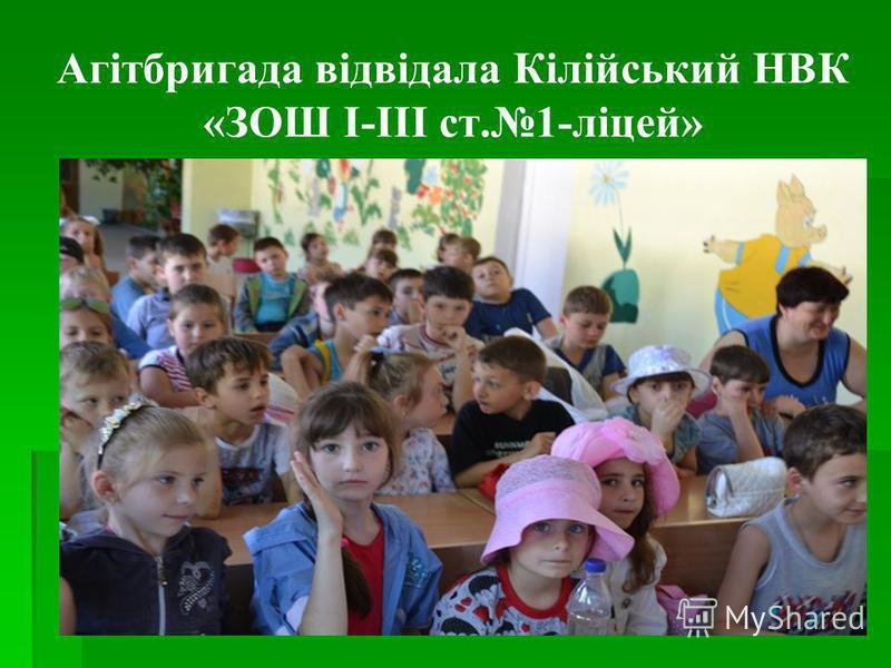 Агітбригада відвідала Кілійський НВК «ЗОШ І-ІІІ ст.1-ліцей»