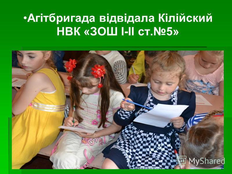 Агітбригада відвідала Кілійский НВК «ЗОШ І-ІІ ст.5»