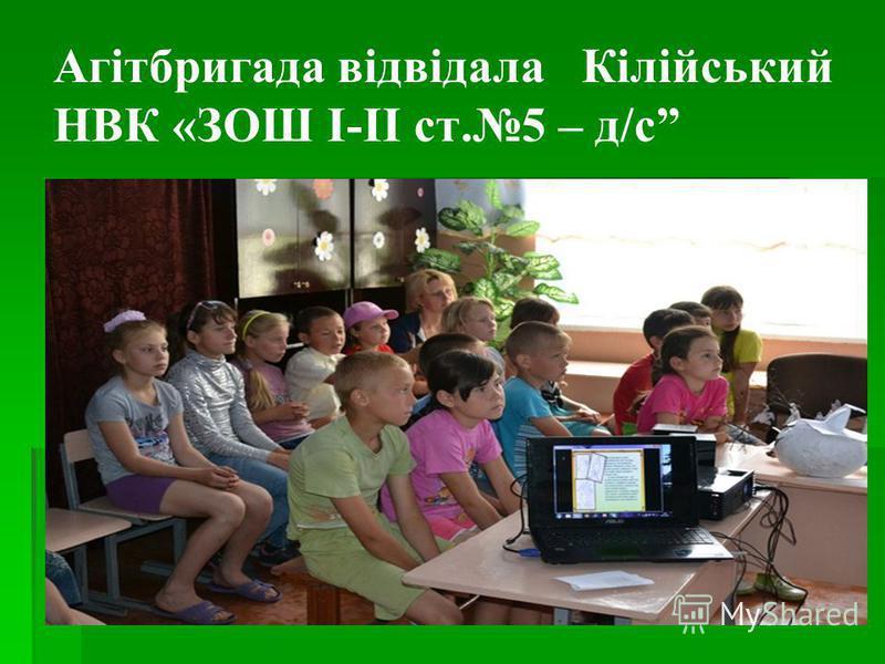 Агітбригада відвідала Кілійський НВК «ЗОШ І-ІІ ст.5 – д/с