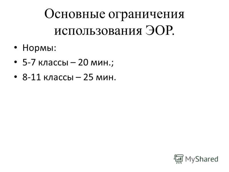 Основные ограничения использования ЭОР. Нормы: 5-7 классы – 20 мин.; 8-11 классы – 25 мин.