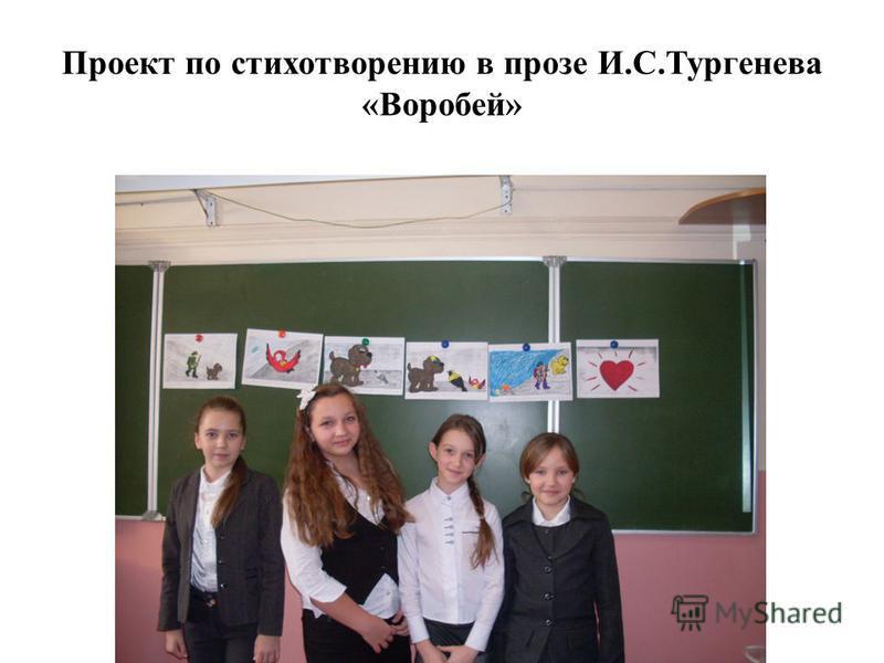 Проект по стихотворению в прозе И.С.Тургенева «Воробей»