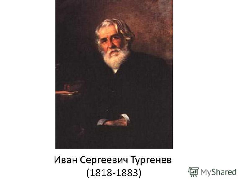 Иван Сергеевич Тургенев Иван Сергеевич Тургенев (1818-1883)