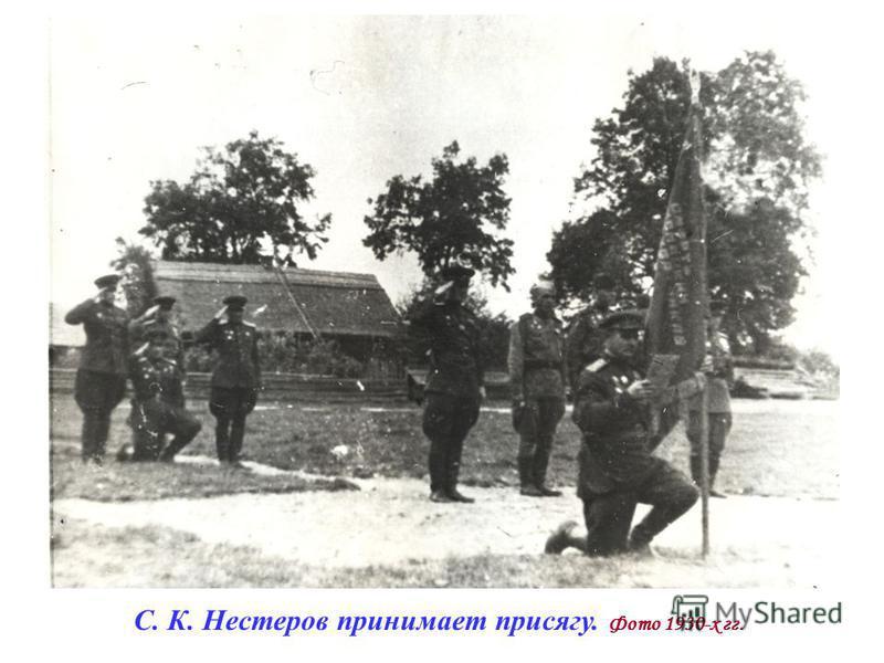 С. К. Нестеров принимает присягу. Фото 1930-х гг.