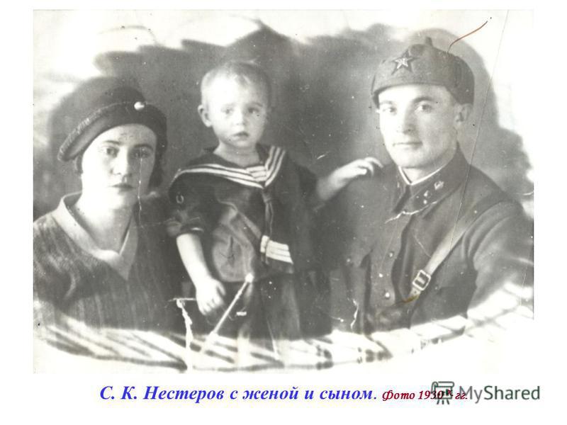 С. К. Нестеров с женой и сыном. Фото 1930 - х гг.