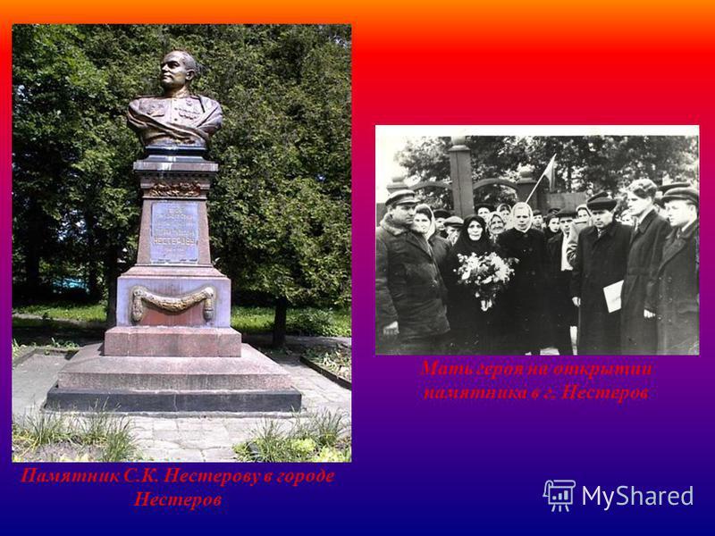 Памятник С.К. Нестерову в городе Нестеров Мать героя на открытии памятника в г. Нестеров
