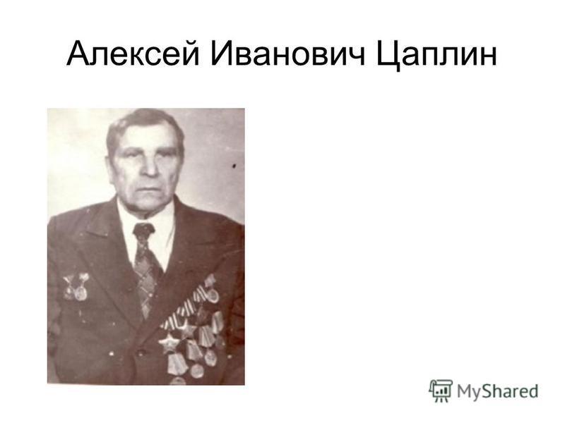 Алексей Иванович Цаплин
