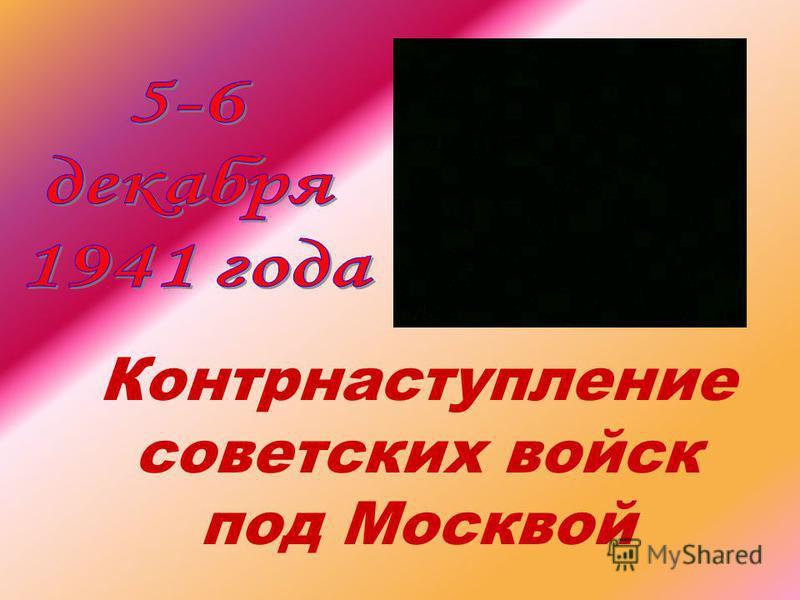 Контрнаступление советских войск под Москвой