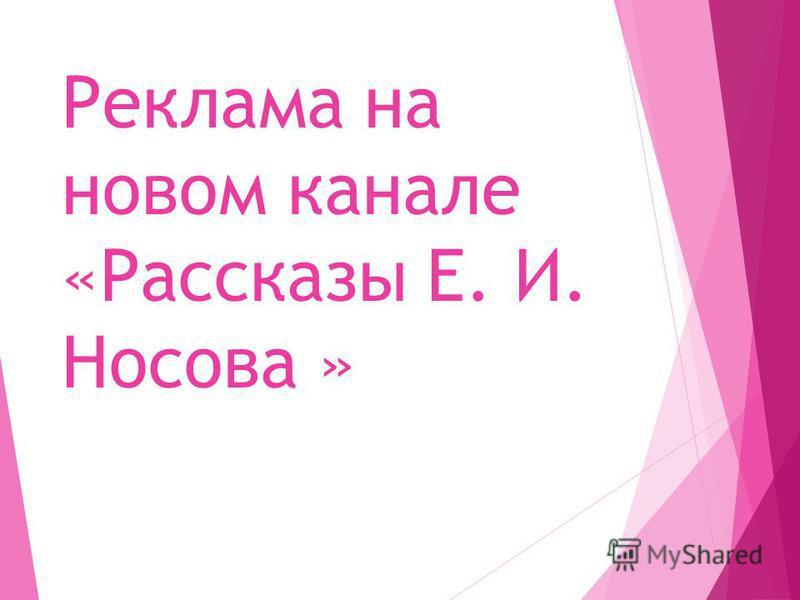 Реклама на новом канале «Рассказы Е. И. Носова » М