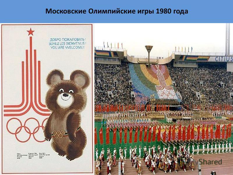 Московские Олимпийские игры 1980 года