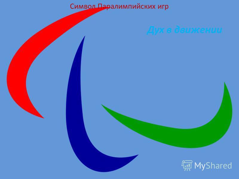 Символ Паралимпийских игр Дух в движении