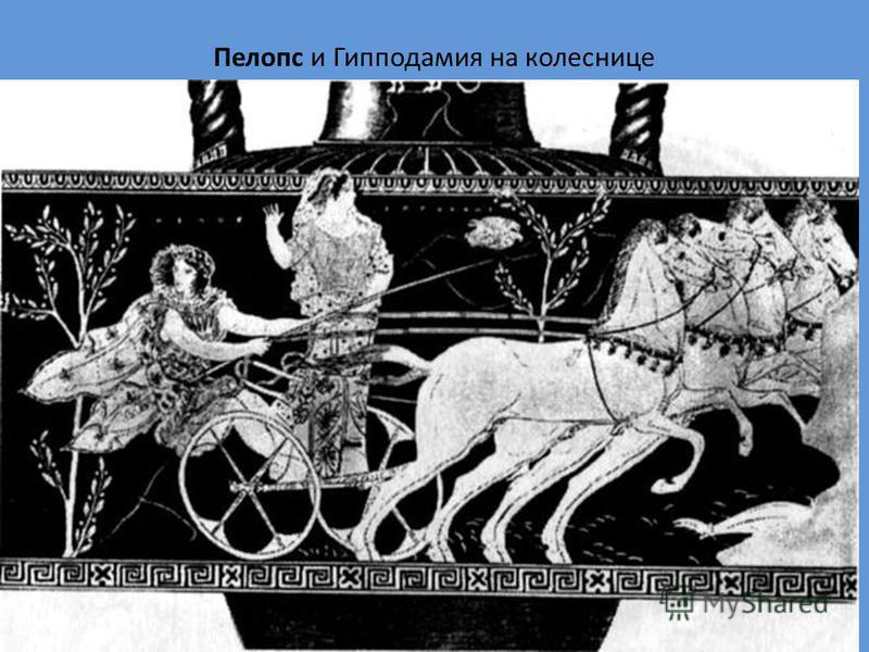 Пелопс и Гипподамия на колеснице