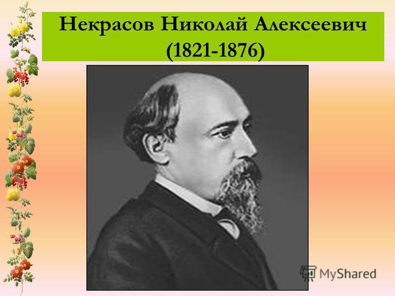 Некрасов Николай Алексеевич (1821-1876)
