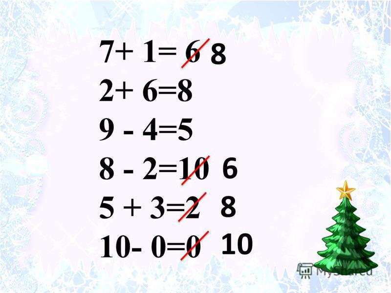 7+ 1= 6 2+ 6=8 9 - 4=5 8 - 2=10 5 + 3=2 10- 0=0 8 6 8 10