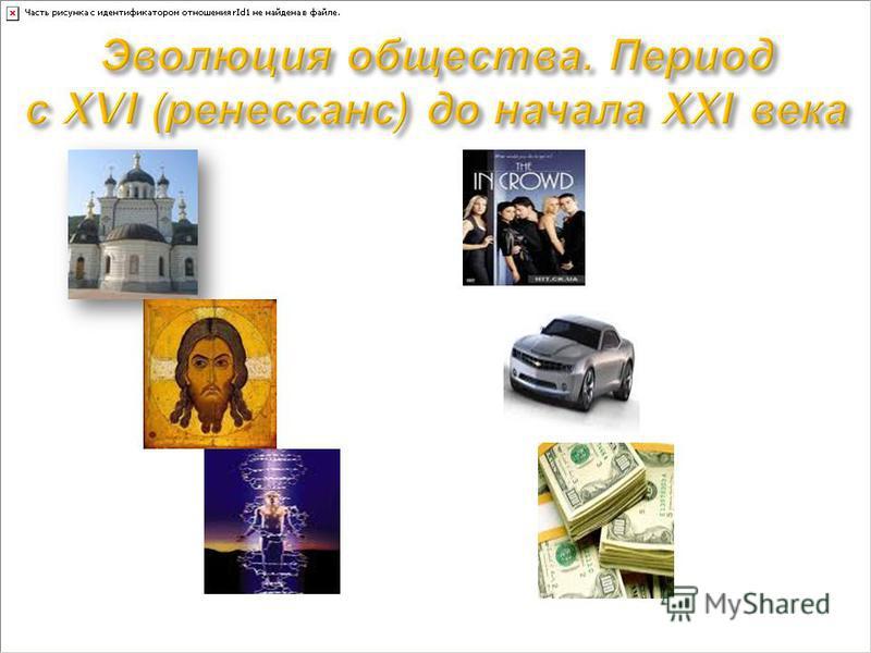 Храмы Религия Высший Смысл Гламурные тусовки Крутые тачки Деньги