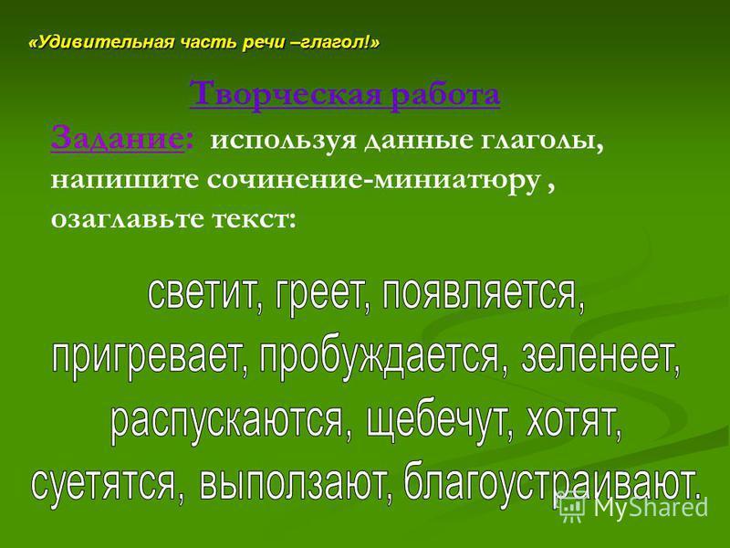 Творческая работа Задание: используя данные глаголы, напишите сочинение-миниатюру, озаглавьте текст: