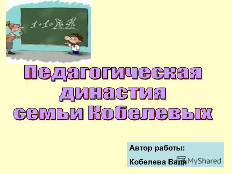 Автор работы: Кобелева Валя