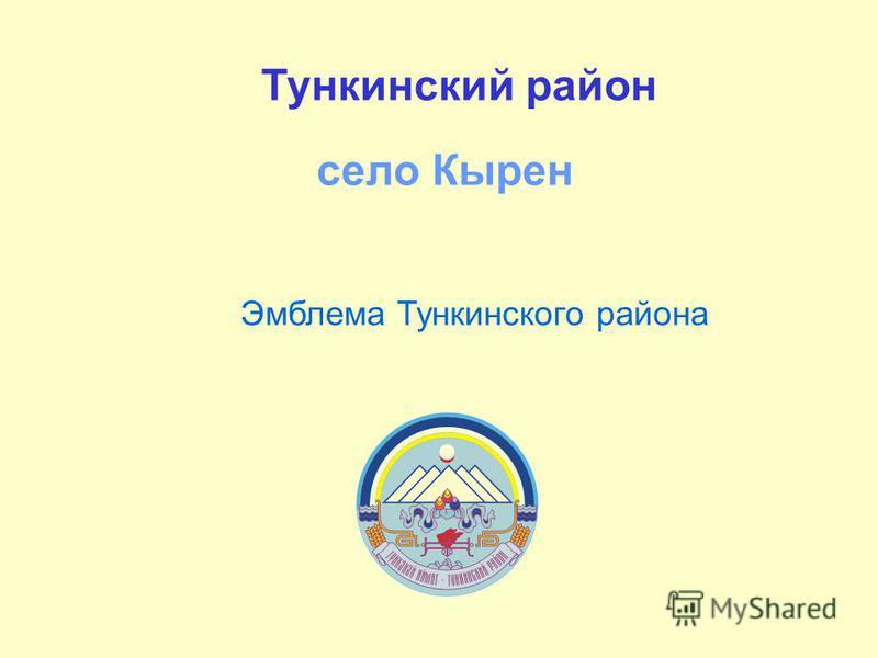 Тункинский район село Кырен Эмблема Тункинского района