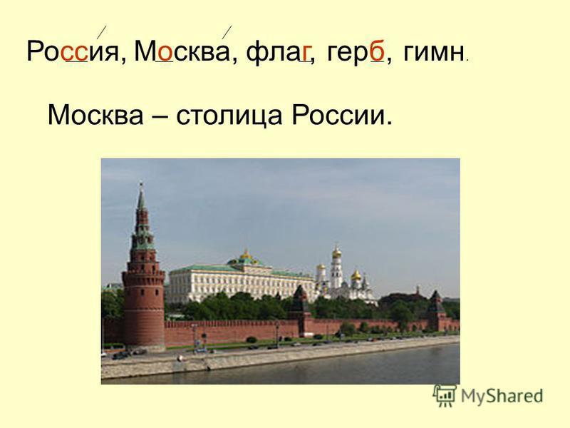 Россия,Москва,флаг,герб,гимн. Москва – столица России.