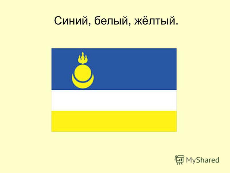 Синий, белый, жёлтый.