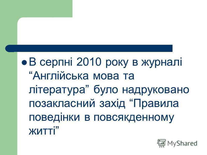 В серпні 2010 року в журналі Англійська мова та література було надруковано позакласний захід Правила поведінки в повсякденному житті