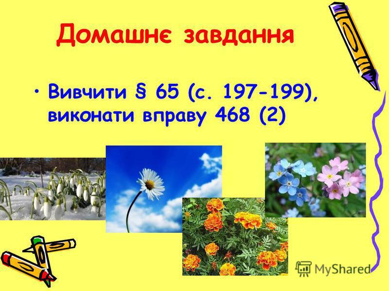 Домашнє завдання Вивчити § 65 (с. 197-199), виконати вправу 468 (2)