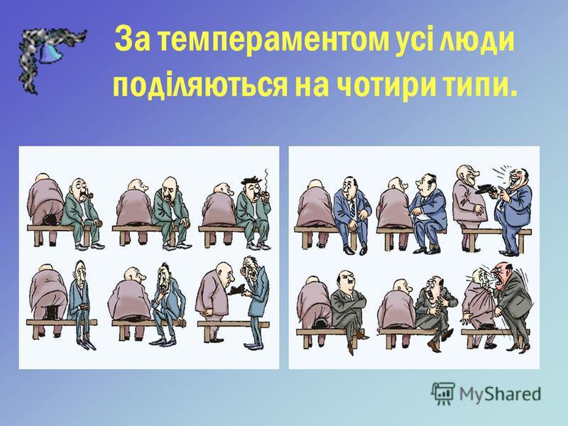 За темпераментом усі люди поділяються на чотири типи.