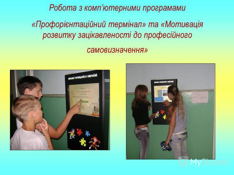 Робота з компютерними програмами «Профорієнтаційний термінал» та «Мотивація розвитку зацікавленості до професійного самовизначення»