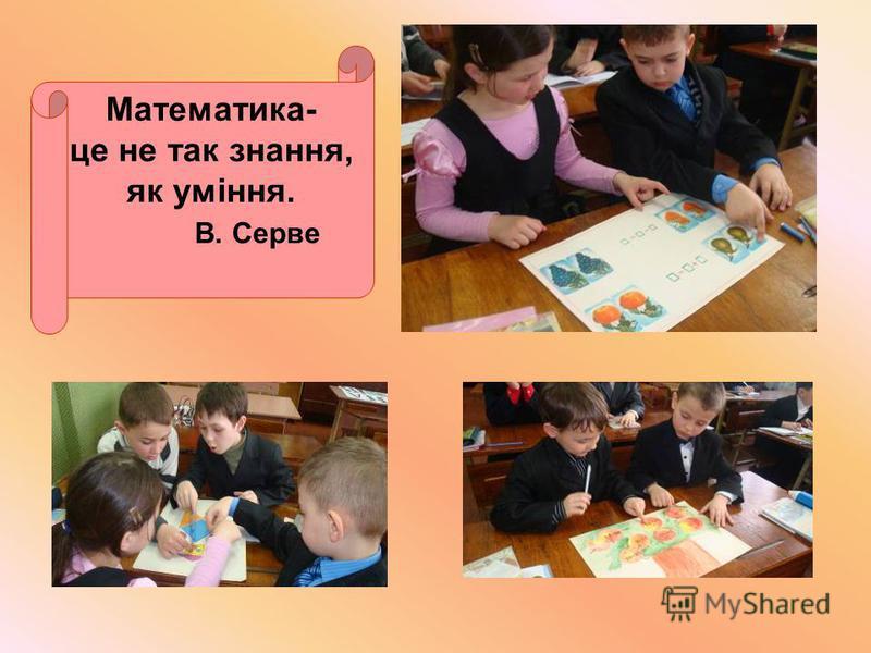 Математика- це не так знання, як уміння. В. Серве