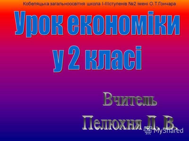 Кобеляцька загальноосвітня школа І-ІІІступенів 2 імені О.Т.Гончара