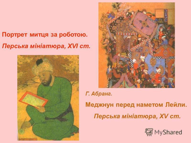 Г. Абранг. Меджнун перед наметом Лейли. Перська мініатюра, XV ст. Портрет митця за роботою. Перська мініатюра, XVI ст.