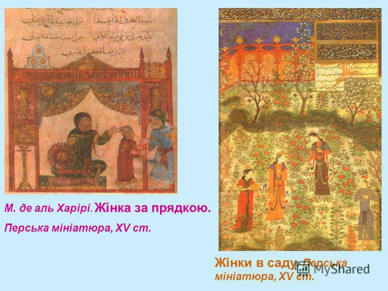 М. де аль Харірі. Жінка за прядкою. Перська мініатюра, XV ст. Жінки в саду. Перська мініатюра, XV ст.