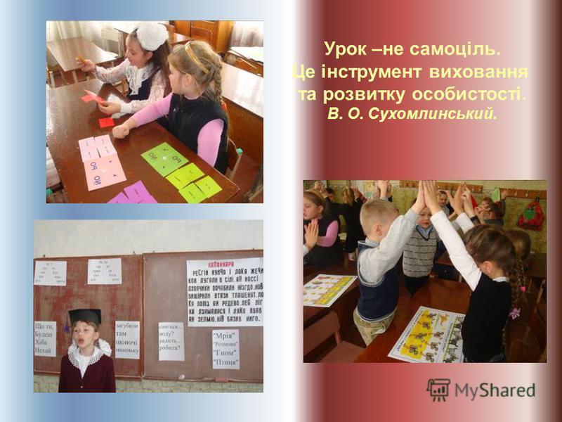 Урок –не самоціль. Це інструмент виховання та розвитку особистості. В. О. Сухомлинський.