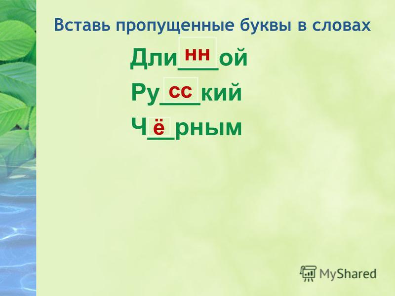 Вставь пропущеные буквы в словах Дли___ой Ру___кий Ч__рным н сс ё