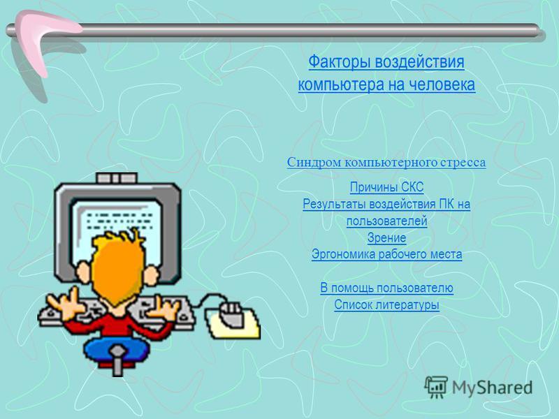 Факторы воздействия компьютера на человека Дементьева Н.А. зам. директора по УВР