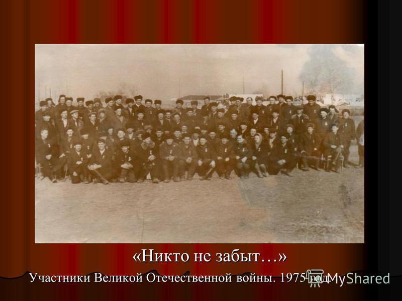 «Никто не забыт…» «Никто не забыт…» Участники Великой Отечественной войны. 1975 год. Участники Великой Отечественной войны. 1975 год.
