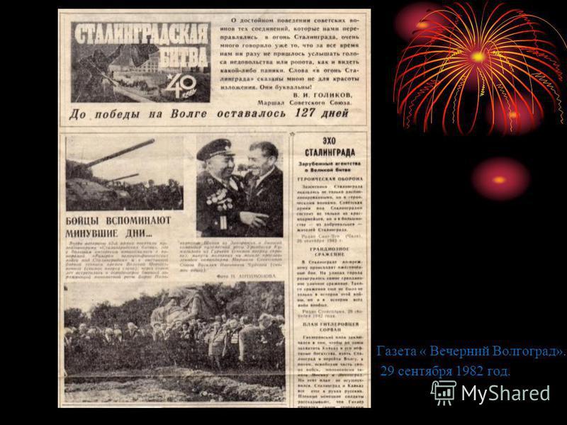 Газета « Вечерний Волгоград». 29 сентября 1982 год.