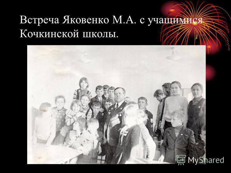 Встреча Яковенко М.А. с учащимися Кочкинской школы.