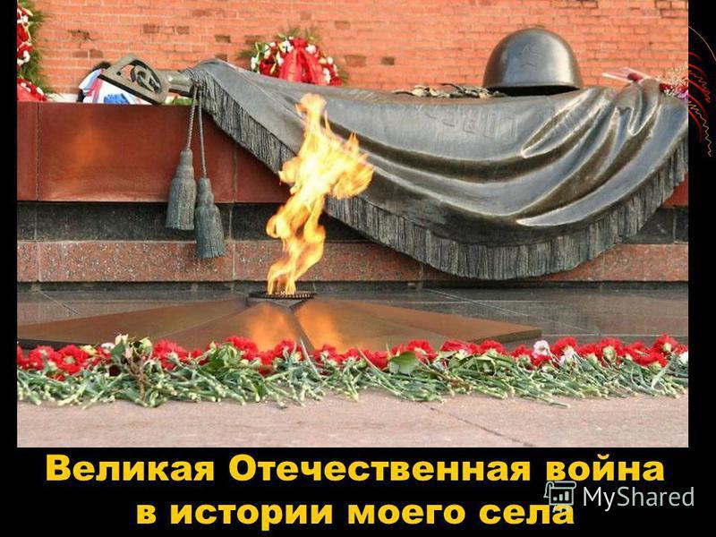 Великая Отечественная война в истории моего села