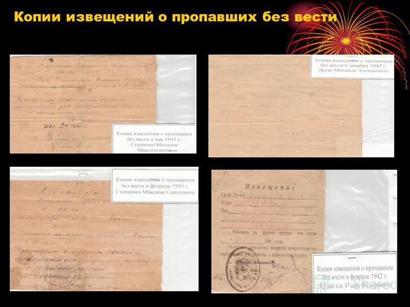 Копии извещений о пропавших без вести