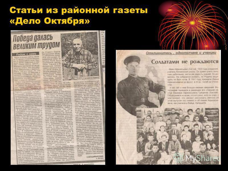 Статьи из районной газеты «Дело Октября»