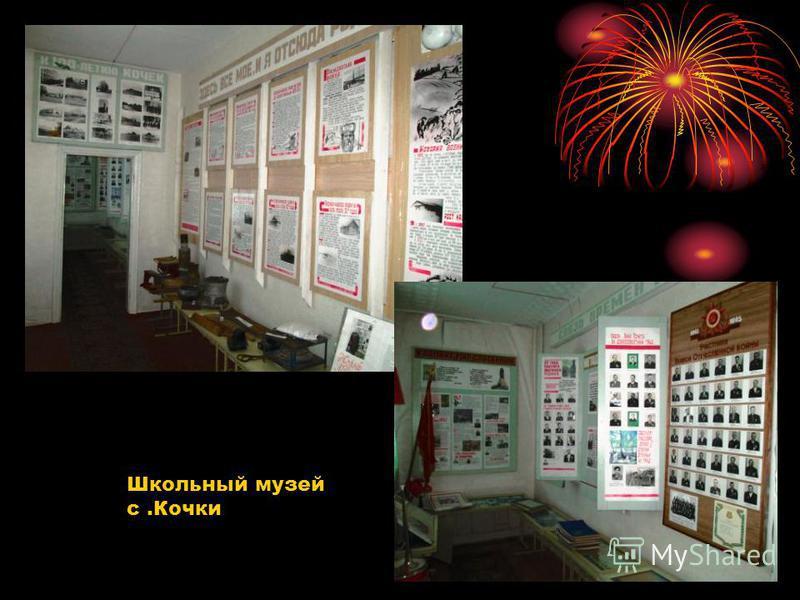 Школьный музей с.Кочки