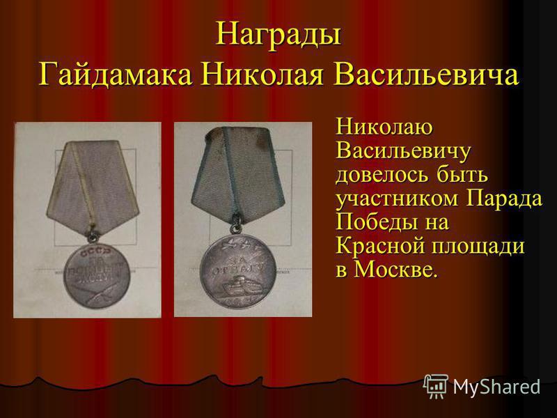 Награды Гайдамака Николая Васильевича Николаю Васильевичу довелось быть участником Парада Победы на Красной площади в Москве.