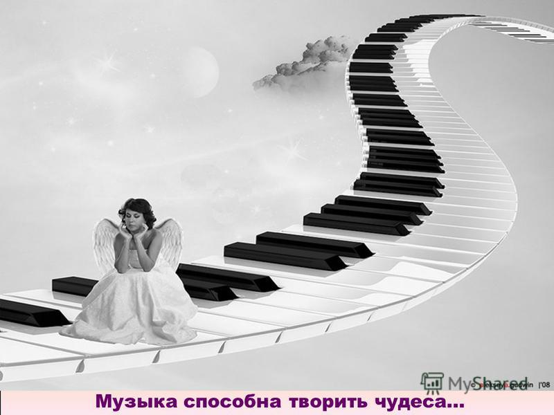 Музыка способна творить чудеса…