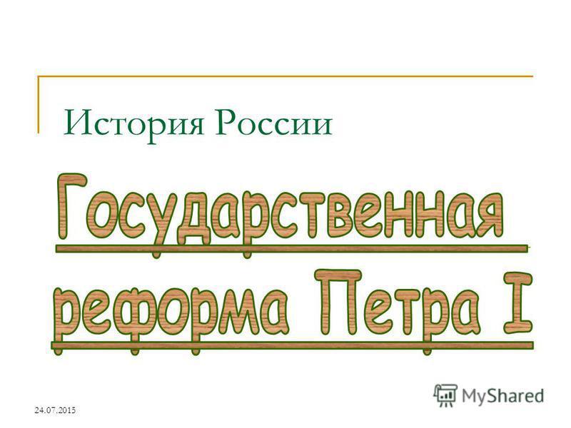 24.07.2015 История России